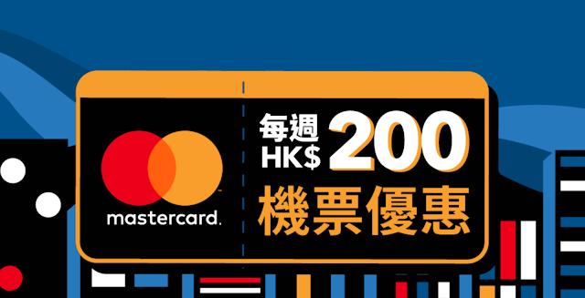 【送你優惠碼】Trip.com 以 Mastercard 預訂機票 即享$200折扣