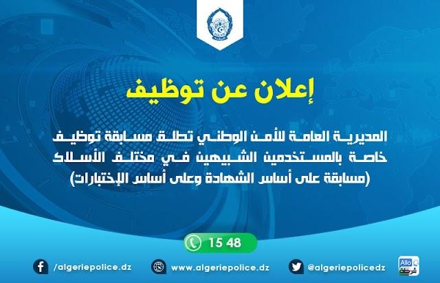 مسابقة توظيف بالمديرية العامة للأمن الوطني للمستخدمين الشبيهين في مختلف الأسلاك و الرتب