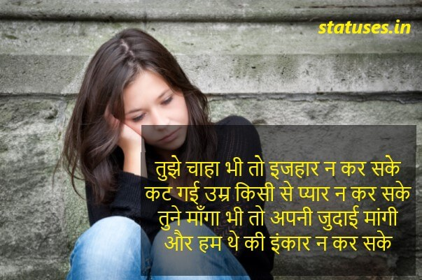 whatsapp love shayari for girls
