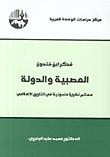 فكر ابن خلدون: العصبية والدولة لمحمد عابد الجابري