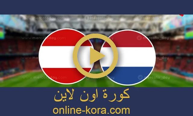 مشاهدة مباراة هولندا والنمسا بث مباشر