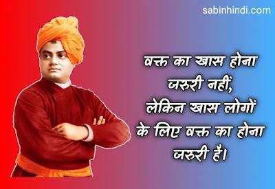 education vivekananda quotes in hindi