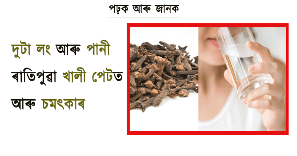 Benefits of eating 2 cloves daily