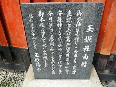 玉姫稲荷社由緒