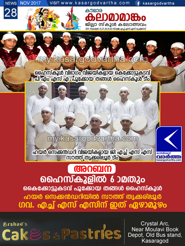 Kerala, News, Kalolsavam, Dist. Kalotsavam: PMSAPTHS and Trikaripur HSS qualified to state level Arabanamuttu
