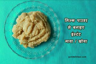 मिल्क पाउडर से बनाइए इंस्टंट मावा/खोया (make instant mava / khoya from milk powder)