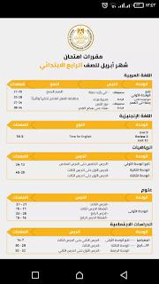 مقررات منهج شهر أبريل الصف الرابع و الخامس و السادس نقلا عن وزارة التربية والتعليم
