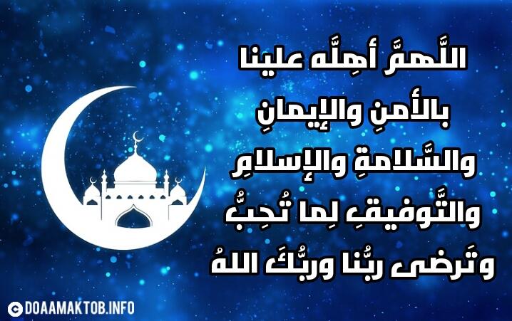 صور ادعيه رمضان بالصور دعاء دخول شهر رمضان كريم