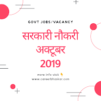 Sarkari Naukri 2019, Government Jobs October 2019, Latest Government Jobs October 2019, Sarkari Naukri, jobs, government jobs, vacancy, October vacancy, October government jobs 2019, government jobs 2019.