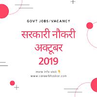 Sarkari Naukri 2019, Government Jobs October 2019, Latest Government Jobs October 2019, Sarkari Naukri, jobs, government jobs, vacancy, October vacancy, October government jobs 2019, government jobs 2019.