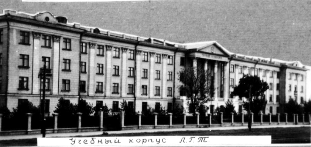 Главный корпус Лисичанского горного техникума