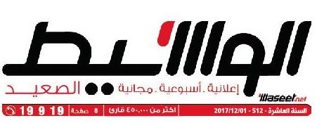 جريدة وسيط الصعيد عدد الجمعة 1 ديسمبر 2017 م