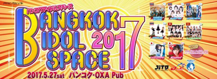 Bangkok Idol Space 2017