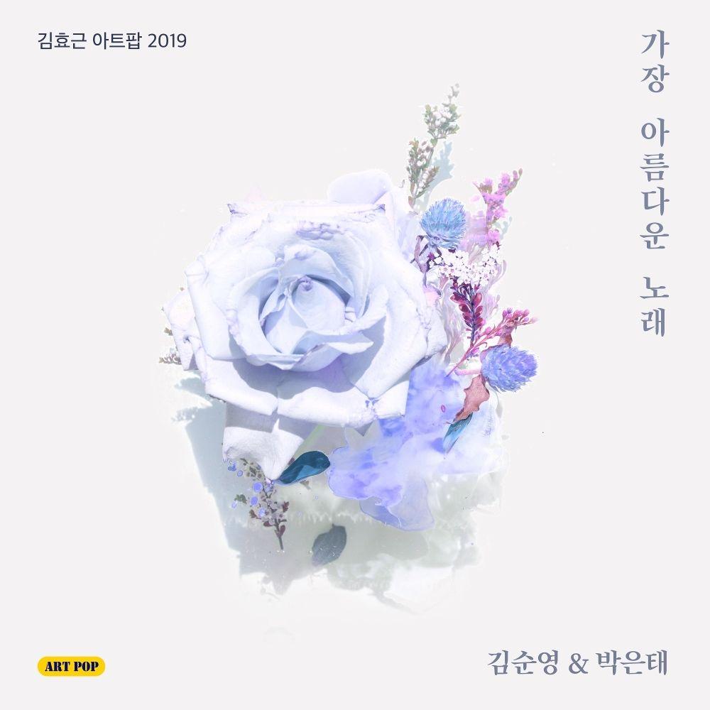 Soon Young Kim , Park Eun Tae, Kim Hyo Geun – 가장 아름다운 노래 – Single