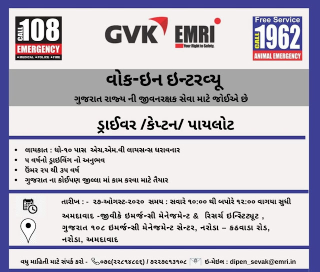 Gujarat 108 EMRI Bharti 2020 For Driver & Pilot Posts 2020