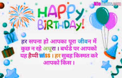 birthday wish shayari