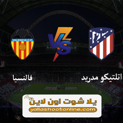 مباراة اتلتيكو مدريد وفالنسيا اليوم
