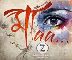 Mur Maa Lyrics & Download   Zubeen Garg   Assamese Song