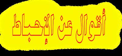 أجمل حكم أقوال عن الإحباط❤️عبارات رووووعـــــــــة