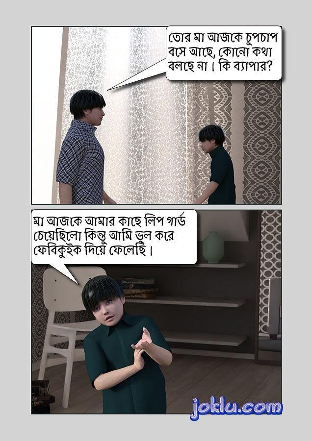 Silent mom Bengali joke