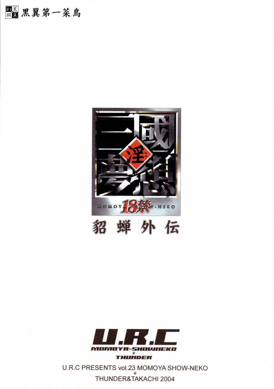 Hình ảnh 48 in In Sangoku Musou Chousen Gaiden
