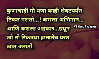 सुंदर-विचार-मराठी-Good-Thoughts-In-Marathi-On-Life-Suvichar-suvichar-status-जीवनावर-आयुष्यावर-सुंदर-विचार-VB