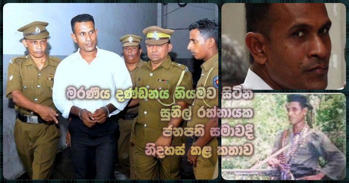 https://www.gossiplankanews.com/2019/11/sunil-rathnayaka-free-story.html#more