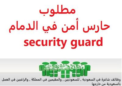 مطلوب حارس أمن في الدمام security guard   للعمل في الدمام  الراتب : 4000 ريال سعودي  Security guard is required in Dammam   To work in Dammam  Salary: 4000 Saudi riyals  للتقدم إلى الوظيفة يرجى إرسال سيرتك الذاتية عبر واتساب  0547491036