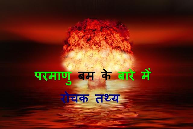 परमाणु बम के बारे में रोचक तथ्य | Facts of Nuclear Bomb in Hindi