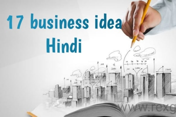 17 SIMPLE BUISNESS IDEAS IN HINDI