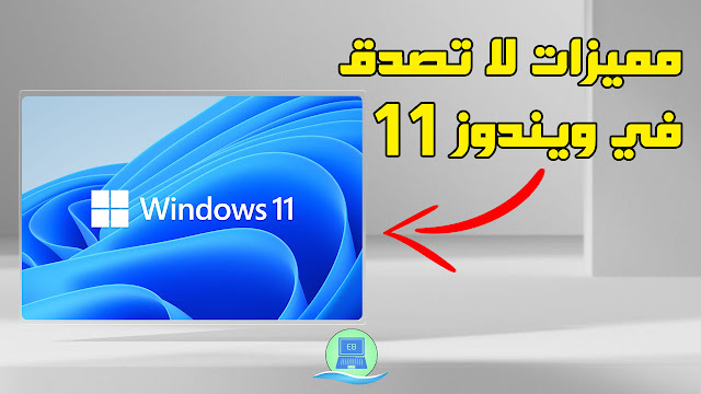 مميزات ويندوز 11