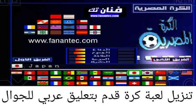 تحميل لعبة كرة قدم بتعليق عربي للاندرويد اوفلاين بدون انترنت