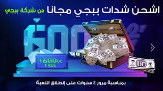 اشحن 600 شدة ببجي مجانا من شركة ببجي بمناسبة السنة الرابعة