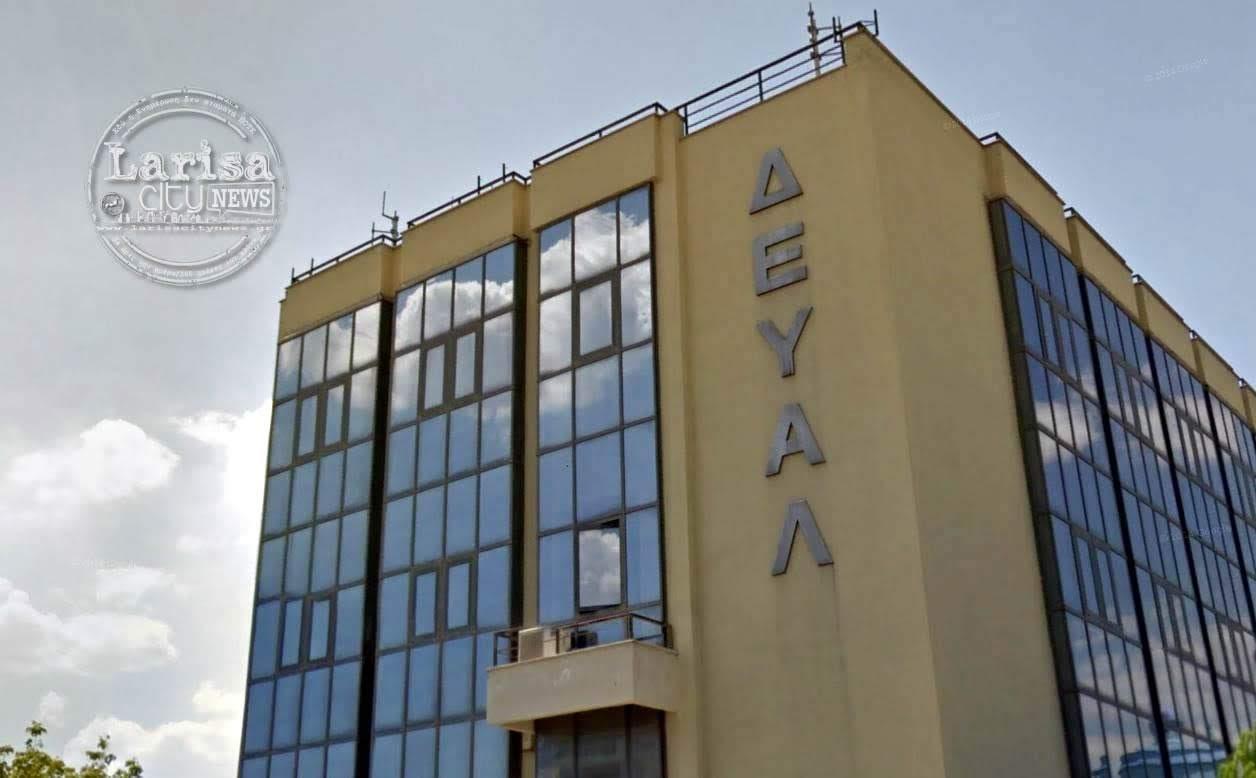 Την μείωση στο 50% των τιμολογίων της ΔΕΥΑΛ ζητούν οι έμποροι της Λάρισας