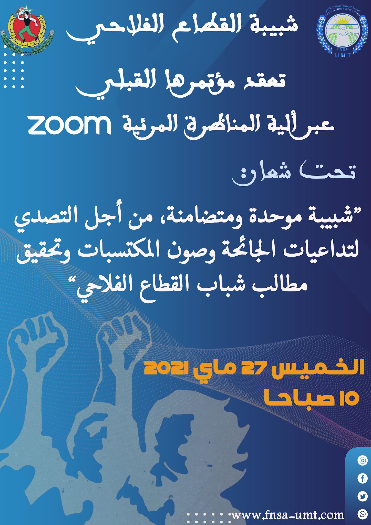 ملصق المؤتمر القبلي لشبيبة القطاع الفلاحي