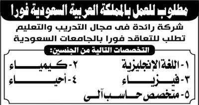 فورا مطلوب للجامعات السعودية في مجال التعليم التخصصات الاتية منشور بجريدة الاهرام الجمعه 21-07-2017