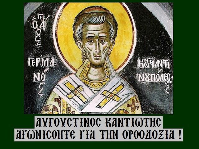 «Αγωνισθήτε για την Ορθοδοξία!» - Αυγουστίνος Καντιώτης