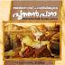 പുത്തന് പാന-PUTHENPANA SONG MP3