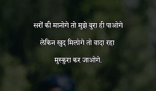 top desi attitude status in hindi