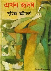Ekhon Hridoy by Suchitra Bhattachariya ebook