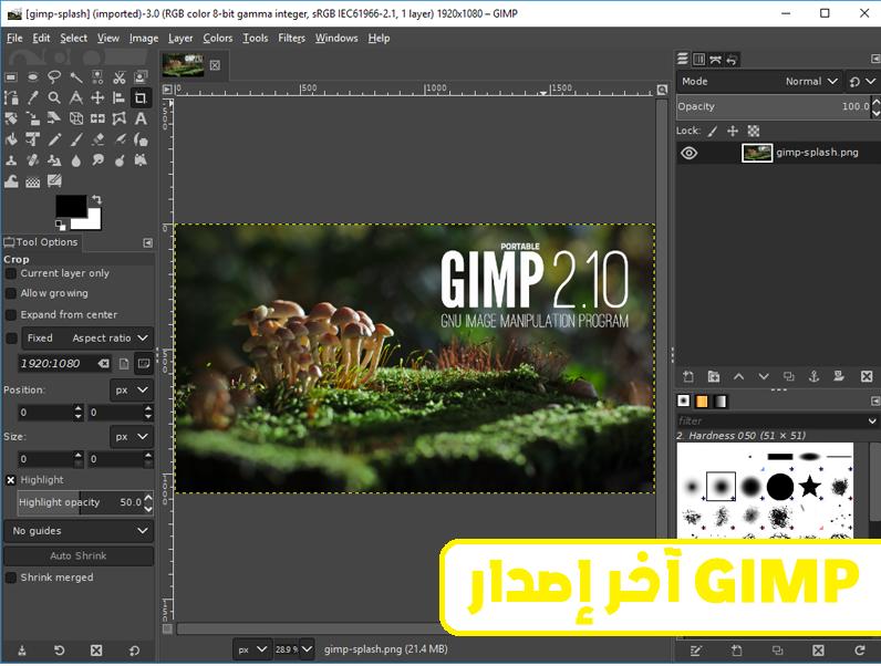 تحميل برنامج gimp الإصدار الأخير