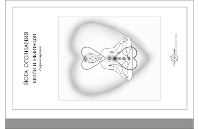 сборник Йога Осознания: крии и медитации Кундалини йоги