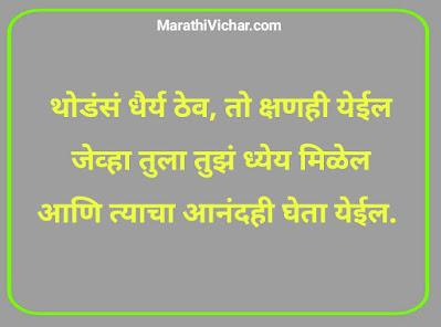 marathi status good night