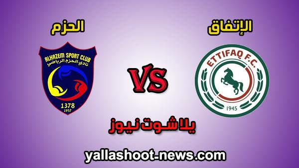 مشاهدة مباراة الإتفاق والحزم بث مباشر يلا شوت الجديد اليوم 13-2-2020 في الدوري السعودي