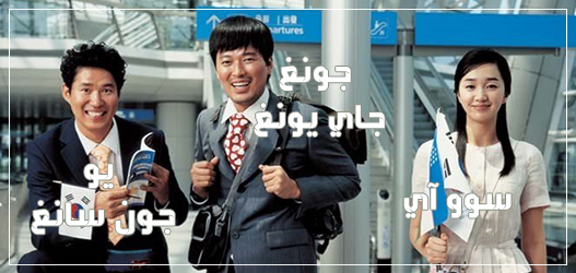 ترجمة فيلم الدراما والكوميديا الكوري Wedding Campaign