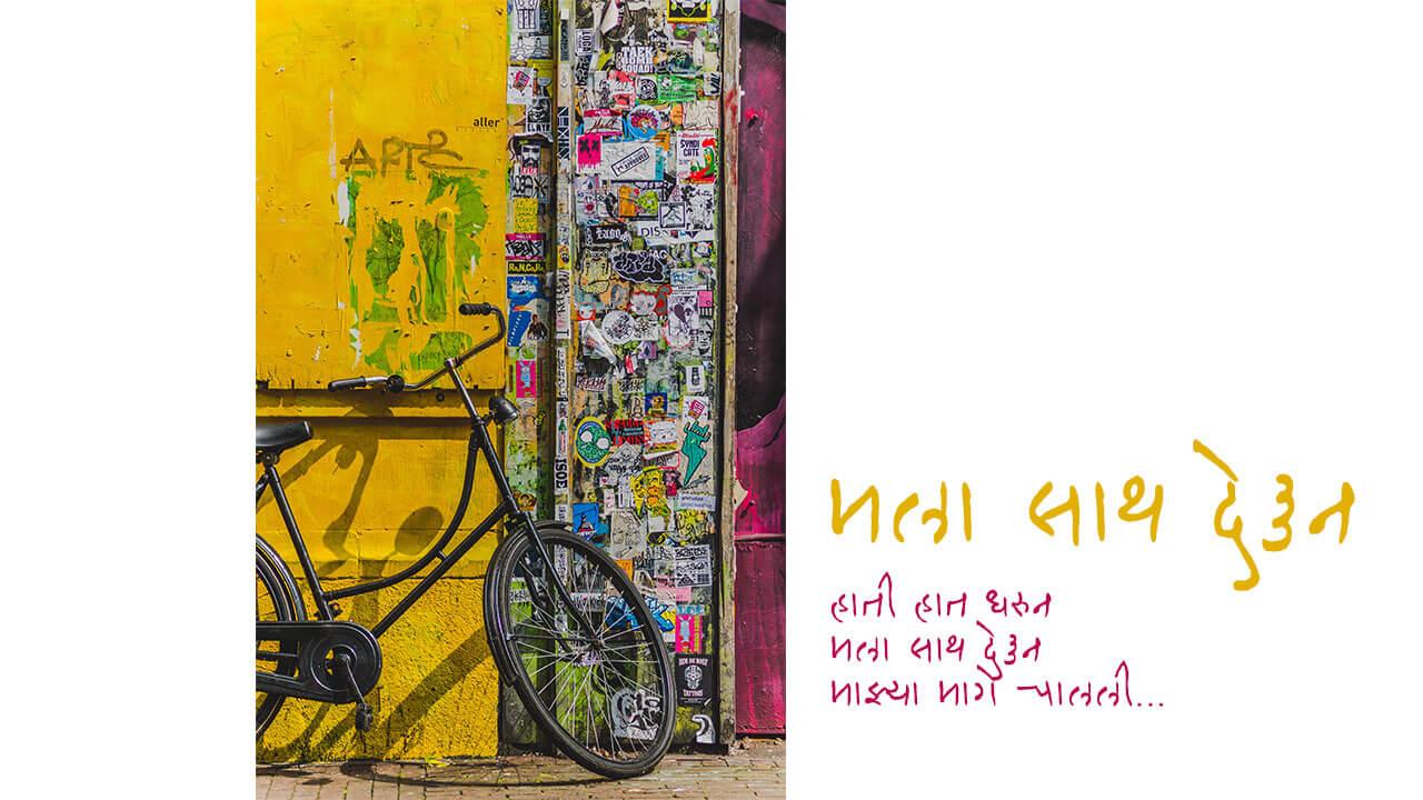 मला साथ देऊन - मराठी कविता | Mala Sath Deun - Marathi Kavita