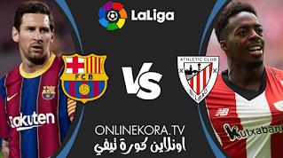 مشاهدة مباراة برشلونة وأتلتيك بيلباو بث مباشر اليوم 31-01-2021 في الدوري الإسباني