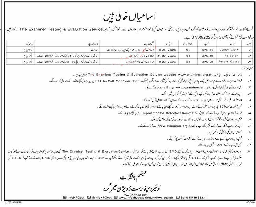 forest-department%2Bjobs