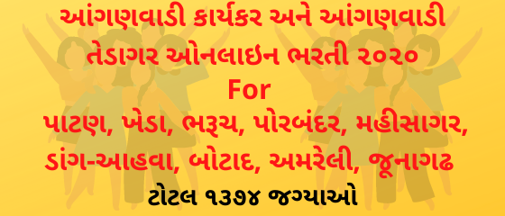 Anganwadi Worker & Anganwadi Helper Recruitment 2020