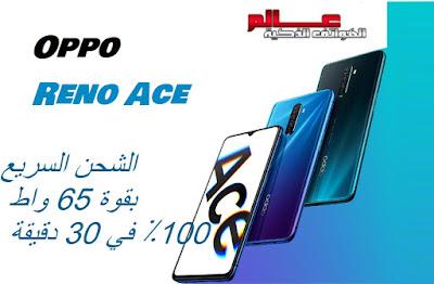 مواصفات و مميزات أوبو Oppo Reno Ace أوبو رينو إيس Oppo Reno Ace  أوبو Oppo Reno Ace الإصدارات :  PCLM10  هاتف/جوال/تليفون أوبو Oppo Reno Ace   عــــالم الهــواتف الذكيـــة